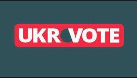 «Електоральна пам'ять» (ukr.vote) — найлегший доступ до даних виборів