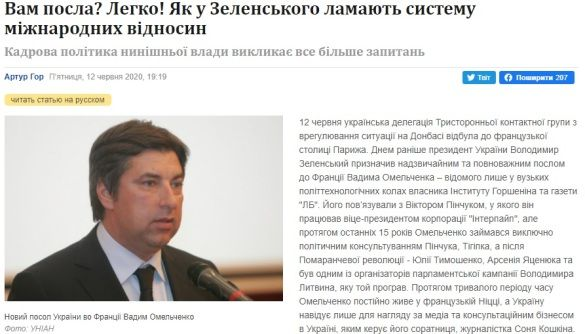 «МедіаЧек»: «Апостроф» порушив стандарти у матеріалі про призначення Вадима Омельченка послом у Франції