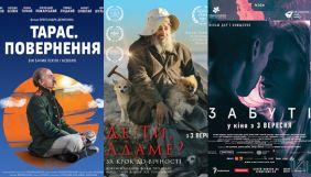 Українське кіно у вересні: сила безсилих, або Найкраще бути зі своїми