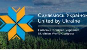 Суспільне покаже наживо форум Світового Конгресу Українців