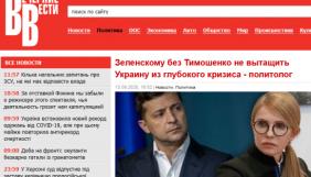 У вересні в друкованих і онлайн-виданнях Києва зафіксовано матеріали з ознаками замовності – «Опора»