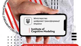 Інститут когнітивного моделювання працюватиме над комунікаціями Мінцифри