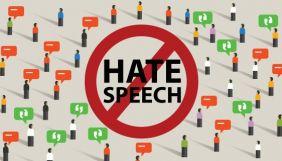 Як запобігати мові ненависті проти захищених груп і стереотипізації в медіа. Рекомендація Незалежної медійної ради