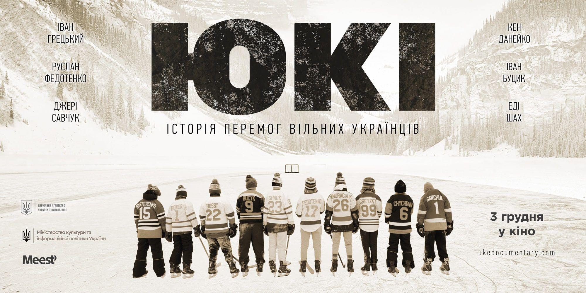 Оголошено дату виходу у прокат документальної стрічки про українських зірок NHL