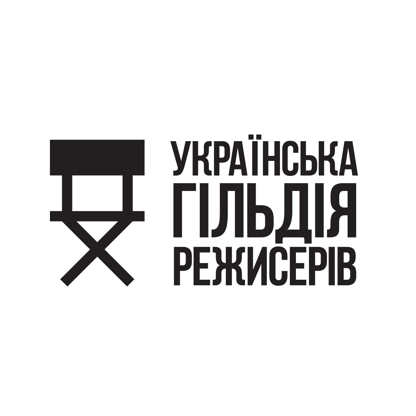 Українська гільдія режисерів закликає переглянути результати 14-го пітчингу Держкіно