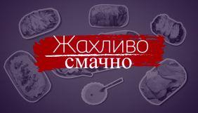 ТСН запускає спецпроєкт про локальні рецепти української кухні
