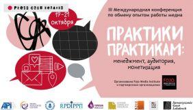 19-21 жовтня – III міжнародна конференція з обміну досвідом роботи медіа