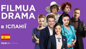 Канал FilmuaDrama став доступний в Іспанії та Німеччині