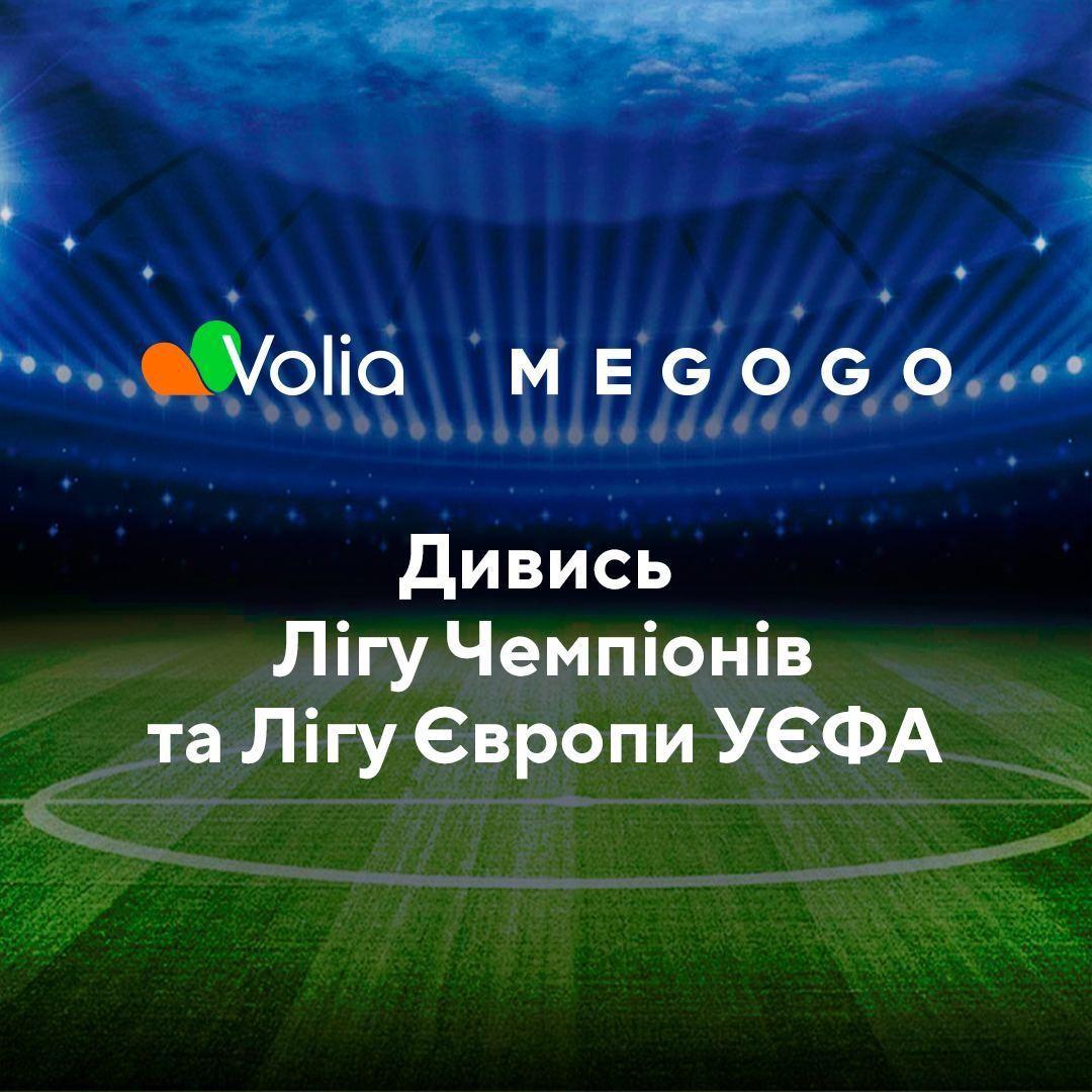 Volia та Megogo розпочали співпрацю щодо трансляції футболу