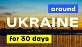 Тревел-шоу, зняте для промоції України у світі, перекладуть українською