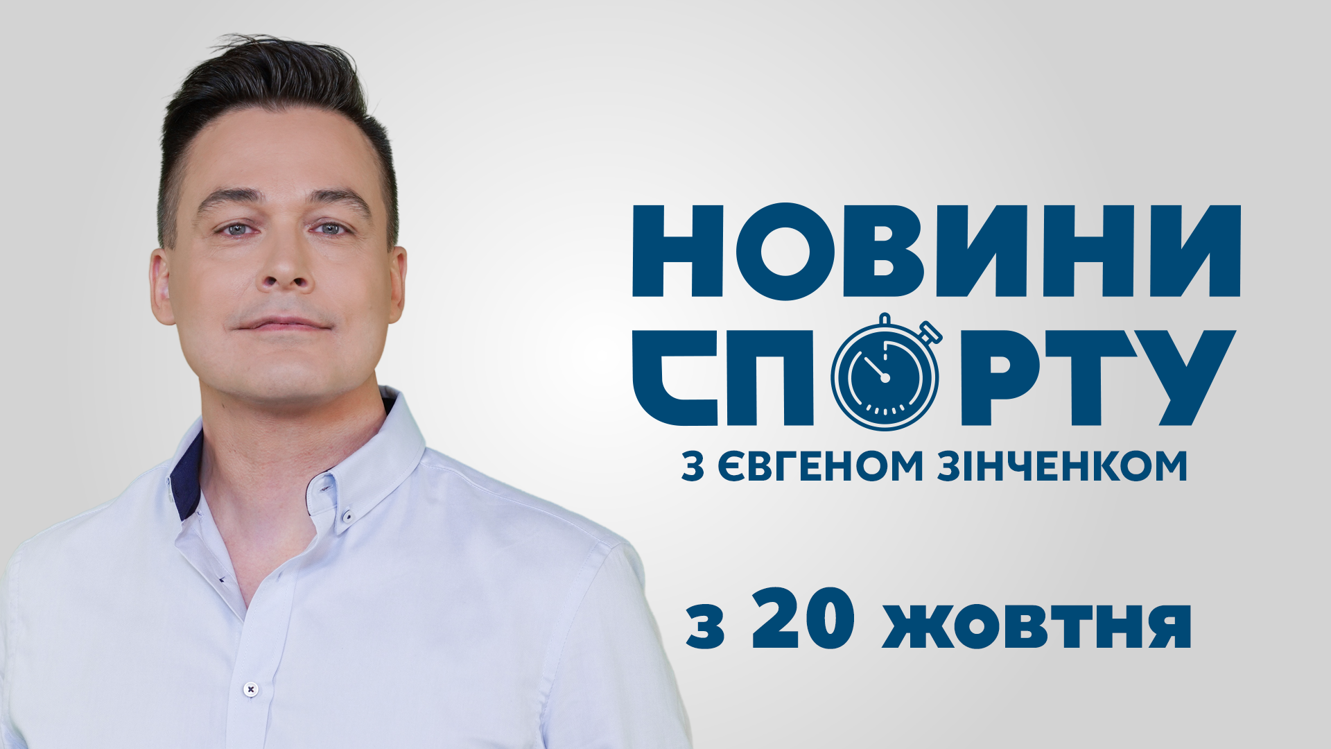 «Україна 24» запускає новини спорту з Євгеном Зінченком