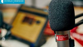 Моніторинг вечірніх випусків новин «Українського радіо» за 5–9 жовтня 2020 року