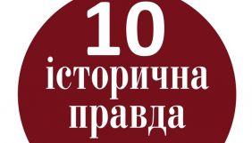 «Історичній правді» виповнилося 10 років