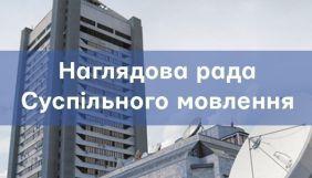 Нацрада оголосила прийом документів від ГО для обрання членів наглядової ради Суспільного у п'яти сферах