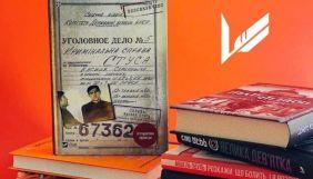 Видавництво Vivat повідомило, що всі книги про Стуса розкупили після рішення суду (ДОПОВНЕНО)