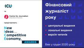 До 22 жовтня - прийом заявок на звання найкращого Фінансового журналіста року NICE Awards