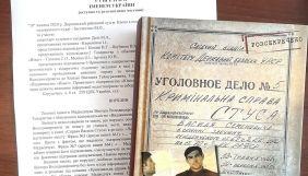 Комітет свободи слова розгляне питання щодо заборони книги про Василя Стуса