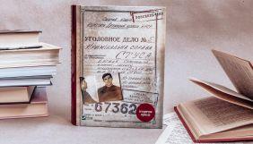 Міністр культури та Львівська облрада хочуть закупити книжки про Василя Стуса для бібліотек