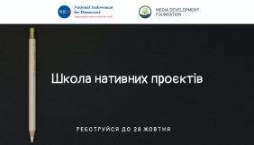 До 28 жовтня — прийом заявок на Школу нативних проєктів від MDF