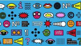 До 4 листопада — прийом заявок на конкурс молодіжних проєктів з медіаграмотності