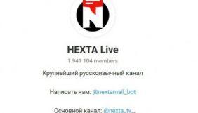Telegram-канал Nexta провів ребрендинг після рішення суду
