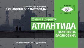 «Атлантида» Валентина Васяновича відкриє фестиваль операторської майстерності «Кіноко»