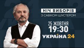 «Україна 24» в проєкті «Ніч виборів з Савіком Шустером» оголосить результати екзит-полів у 12 містах України