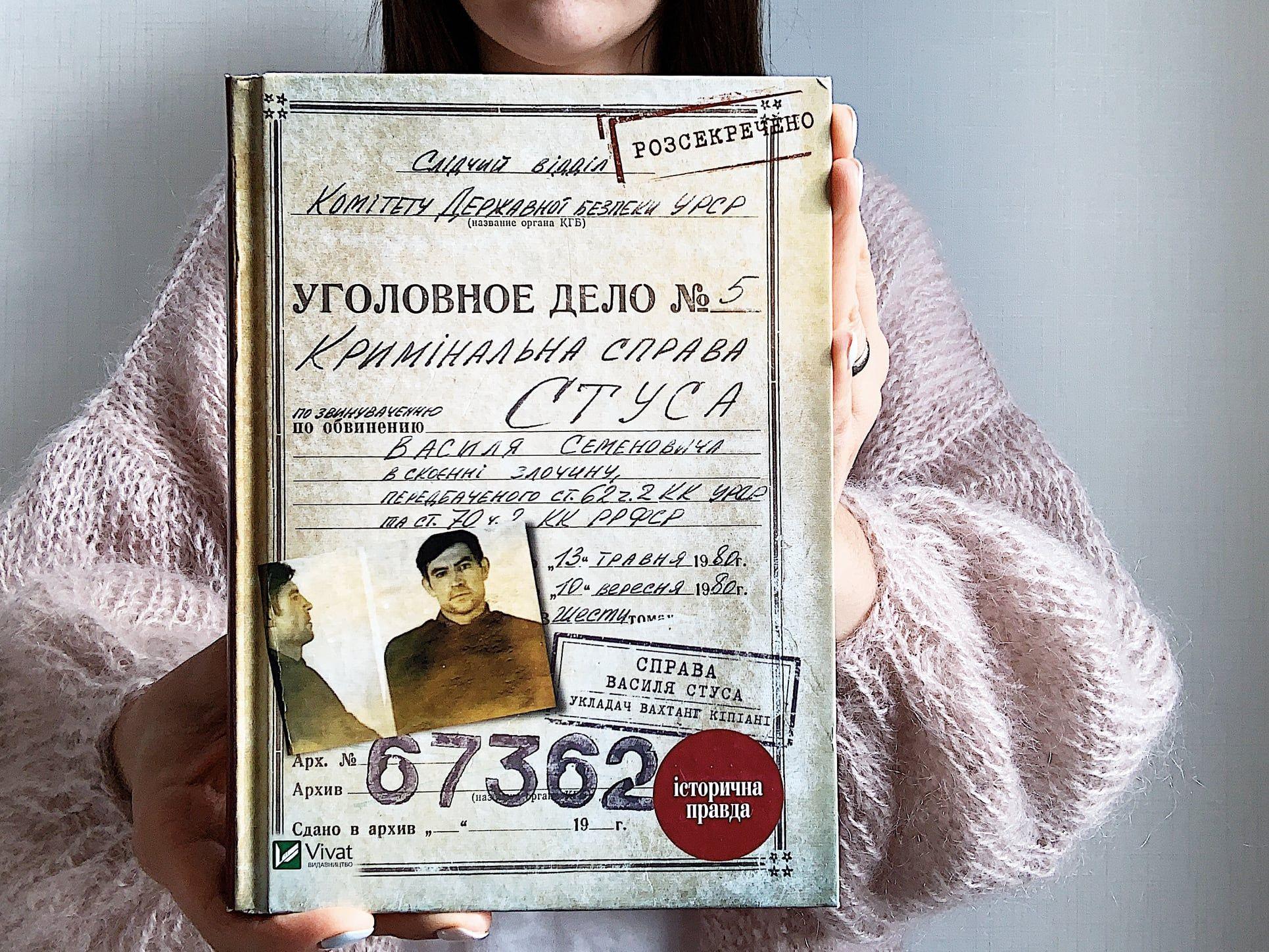 Vivat перерахує «Історичній правді» 200 тисяч від продажів книг про Стуса