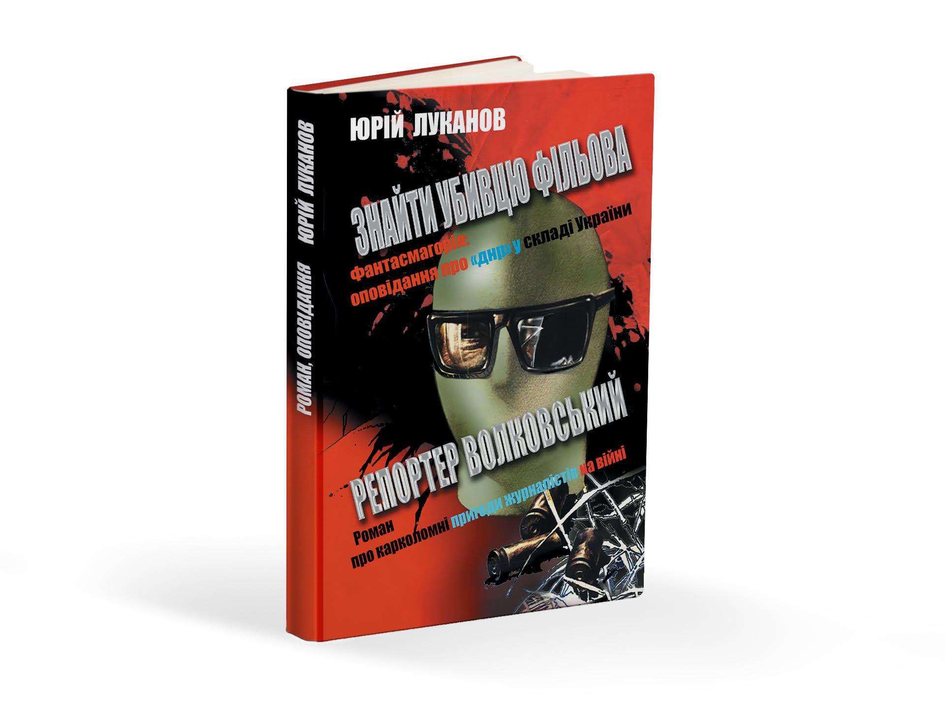 Журналіст Луканов видав книгу про Донбас