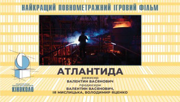 Оголошено переможців премії українських кінокритиків «Кіноколо»