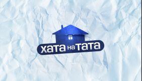 Канал СТБ оголосив дату прем'єри проєкту «Хата на тата»