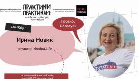 Монетизація місцевих медіа в Білорусі: читачі стають клієнтами