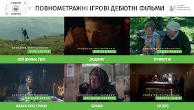 Фестиваль операторської майстерності «Кіноко» оголосив програму