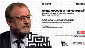 4 листопада – онлайн-розмова з Олексою Шалайським із циклу «Лишаюсь у професії»
