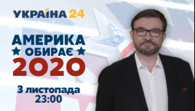 «Україна 24» покаже спецефір про президентські вибори в США (ДОПОВНЕНО)