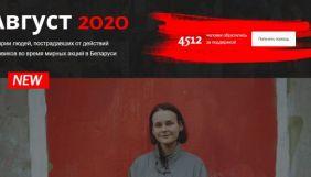 «Ми не збираємось зупинятись». У Білорусі запустили медіапроєкт про свавілля міліції