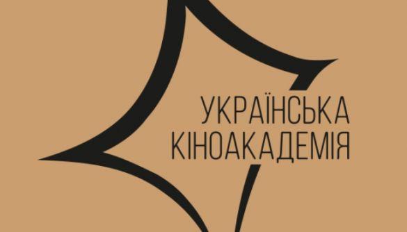 Оголошено оновлений склад Наглядової ради та Правління Української кіноакадемії