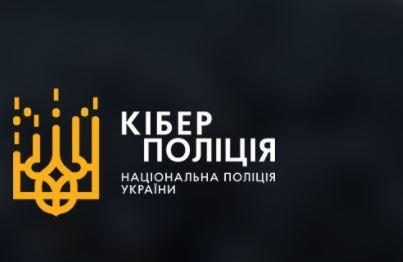 Кіберполіція припинила діяльність 41 онлайн-кінотеатру та інших сайтів, які порушували права інтелектуальної власності