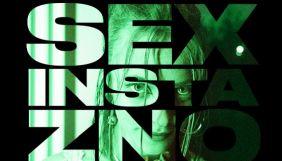 1+1 Digital Studios показав тизер серіалу «Секс, Інста і ЗНО» (ВІДЕО)