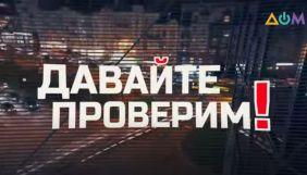 На канале «Дом» вышла программа про российские фейки. Ее ведет автор «Слуги народа»