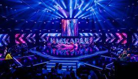1+1 media не планує вносити жодних змін у шоу «Маскарад» після заяв Fremantle та ТРК «Україна»