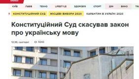24 канал зазирнув у майбутнє та скасував закон про державну мову раніше суддів