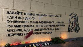 «2 роки без Каті». У Києві вшанували пам'ять активістки Катерини Гандзюк