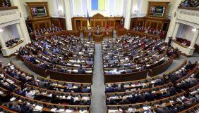 Верховна Рада в першому читанні підтримала проєкт держбюджету на 2021 рік