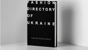 В Україні випустили «Довідник української моди»