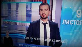 Євгеній Агарков став ведучим новин «UA: Першому»