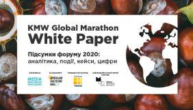 Результати десятого міжнародного форуму KMW й ексклюзивна аналітика світового та українського медіаринків вже доступні усім