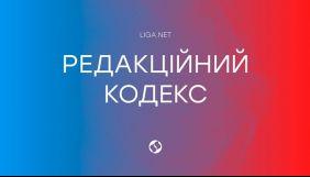 Видання Liga.net оприлюднило редакційний кодекс