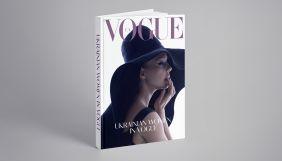 Vogue UA випустив антологію про успішних українських жінок