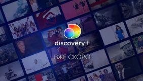 Discovery відкриває доступ до свого стрімінгового сервісу для клієнтів  Megogo